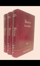 Bijbelse keurstoffen 3 dln.