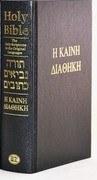 Hebreeuws ot/grieks nt